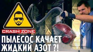 Пылесос качает жидкий азот?! | CRASH ZONE | Hoovering liquid nitrogen