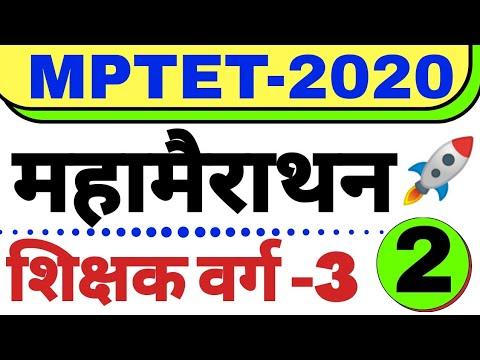 #MPTET 2020 वर्ग 3 परीक्षा महा मैराथन #mptet Exam 2020