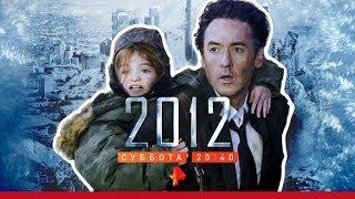 «2012»/сб/20:40/на РЕН ТВ!