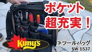 クニーズ SW-1537 ツールバッグ