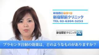 プラセンタ注射新宿の内科なら口コミで評判の新宿駅前クリニック内科