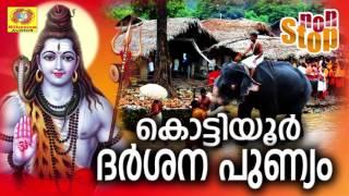കൊട്ടിയൂര് ദര്ശന പുണ്യം | Kottiyoor Darshana Punyam | Latest Hindu Devotional Songs 2017