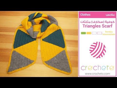 تعليم الكروشيه: كوفية (سكارف) مثلثات - Learn how to Crochet