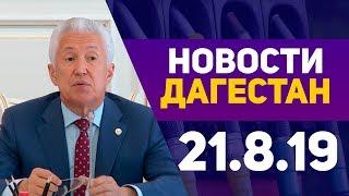Новости Дагестана 21.8.19