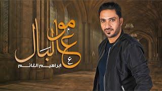 تحميل اغاني إبراهيم الغانم - مو عالبال ( حصريا )   2020 MP3