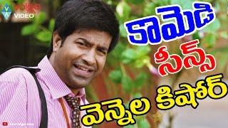 Vennela Kishore Comedy Scenes - Jabardasth Telugu Comedy Scenes - 2016