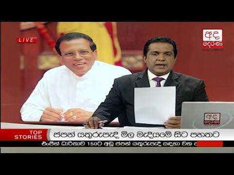Ada Derana Late Night News Bulletin 10.00 pm - 2017.08.17