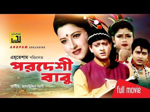 Pordeshi Babu | পরদেশী বাবু | Ferdous & Rachana Banerjee | Bangla Full Movie