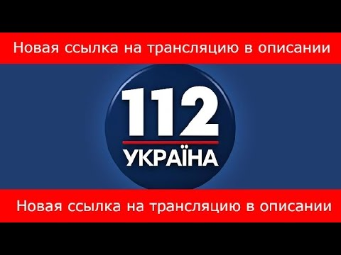 "Фото Трансляция прямого эфира телевизионного канала ""112 Украина"""