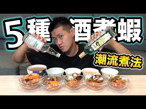 【狠愛演】蝦子的潮流煮法,整個吃完醉得騎車可以馬上撞牆