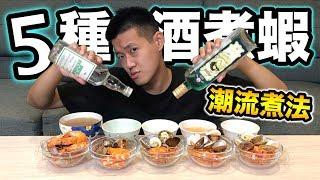 【狠愛演】5種酒煮蝦,潮流煮法『吃出超狂滋味』