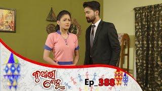 Kunwari Bohu | Full Ep 388 | 6th jan 2020 | Odia Serial – TarangTV