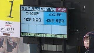 2019 한국사회인검도대회 중년부 개인전 금오검도관 유종규 VS 인덕검도관 정종인