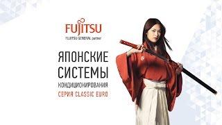 Кондиционeр Fujitsu серия Classic Euro ASYG12LLCE (D)/AOYG12LLCE (D) от компании Каюга - видео