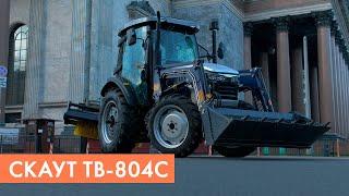 Обзор трактора СКАУТ TB-804С