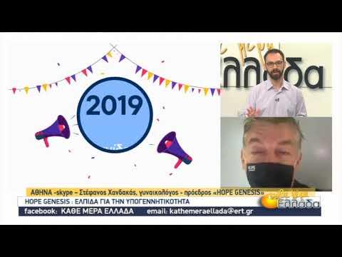 HΟPEgenesis: Ελπίδα για την υπογεννητικότητα | 24/11/2020 | ΕΡΤ