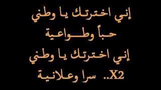 اغاني حصرية مرسال خليفة : اني اخترتك يا وطني تحميل MP3