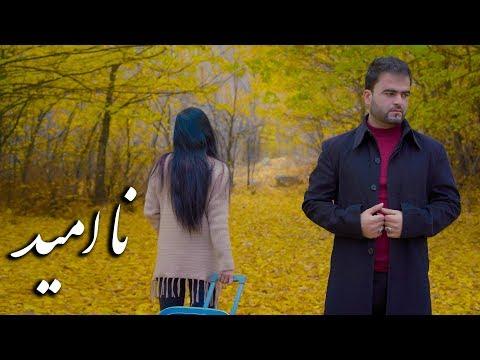 Ahmad Ghani Zada - Na Omid (Клипхои Афгони 2019)