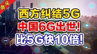 西方纠结5G,中国6G出世!比5G快10倍!