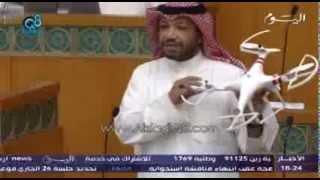 اغاني حصرية فيصل الدويسان يعرض طائرة لاسلكية في قاعة عبدالله السالم ويقول بأنها كانت تتجسس على حسينية تحميل MP3