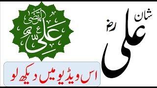 The Martyrdom of Hazrat Ali Razi Allah Tala Anhu in Urdu