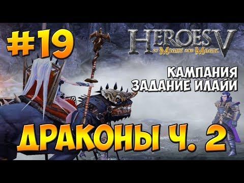 Герой меча и магии 3 с дополнениями