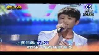 2014.7.12 蔡佳麟~明日之星開場歌曲--吻別