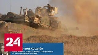 Константин Косачев: идет обкладывание границ РФ по всему периметру со стороны НАТО - Россия 24