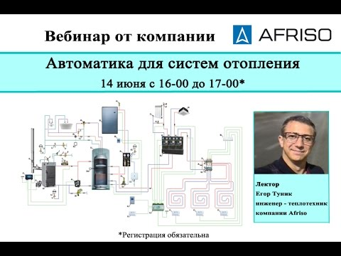 Автоматика для систем отопления, вебинар Afriso
