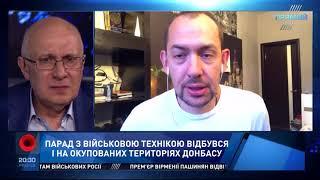 Роман Цимбалюк про 9 травня на окупованому Донбасі