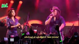 """ေဇာ္၀င္းထြဋ္ ႏွင့္ ထြန္းအိျႏၵာဗိုလ္ """"Music Unlimited"""" - Zaw Win Htut"""