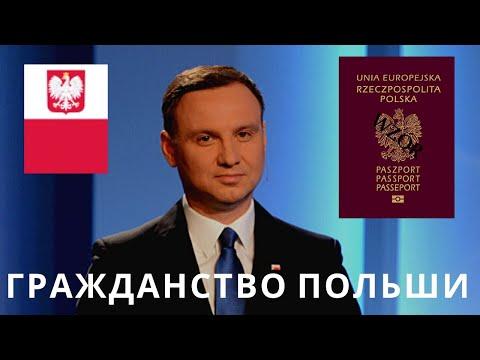 ПОЛЬСКОЕ ГРАЖДАНСТВО! Как получить гражданство в Польше? читаем закон