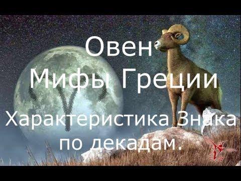 ОВЕН  МИФЫ ГРЕЦИИ  +Характеристика Знака Зодиака ОВЕН по Декадам