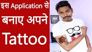 इस Application से बनाए अपने Tottoo, AR Tattoo App Review
