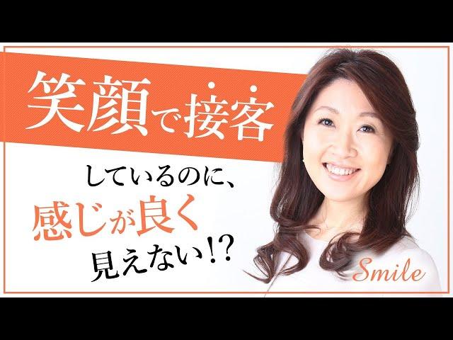 笑顔で接客しているはずなのに、感じよく見えない理由【鈴木比砂江 売れる接客】接客販売研修講師