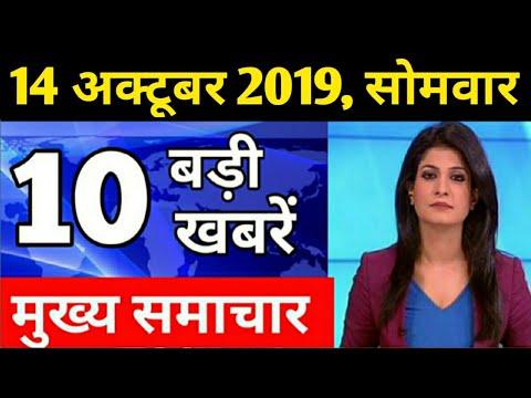 आज 14 अक्टूबर 2019 का मौसम, mosam ki jankari October ka mausam vibhag aaj weather news, lic, SBI,RBI