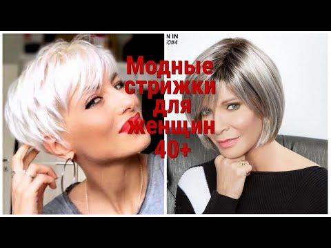 САМЫЕ МОДНЫЕ СТРИЖКИ 2019 ДЛЯ ЖЕНЩИН 40 +