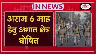Assam declared 'Disturbed Area' for 6 months  - IN NEWS I Drishti IAS