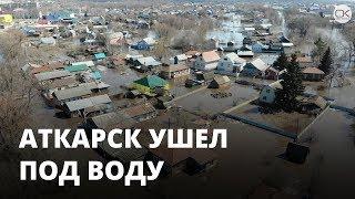 Паводок. В Аткарске затопило жилые дома