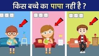 5 Majedar Aur Jasoosi Paheliyan | Kiske Papa Nahi Hai | Riddles In Hindi | Funny Puzzel | S Logical