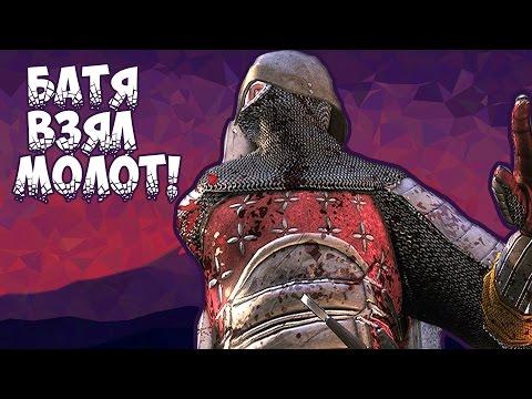 Rimas VS Diodand! Батя взял Молот!