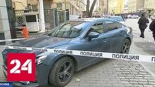Боевик в центре Москвы разыгрался из-за черной сумки