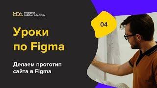 Урок по Figma. 4-часть. Делаем прототип. [Moscow Digital Academy]