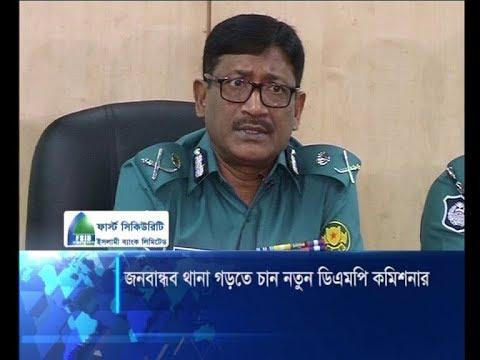 জনবান্ধব থানা গড়তে চান নতুন ডিএমপি কমিশনার | ETV News