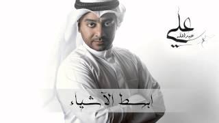 تحميل اغاني علي عبدالله - أبسط الأشياء (النسخة الأصلية) | 2015 MP3