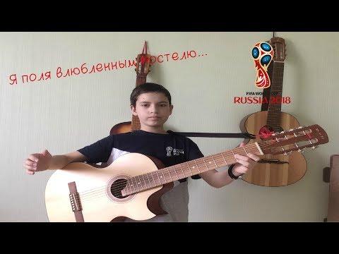 Я поля влюблённым постелю В.С.Высоцкий FIFA2018 посвящается Семиструнная гитара Аккорды