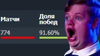 91% ПОБЕД ЗА 800 МАТЧЕЙ В ДОТА 2! ЧТО ЭТО ЗА ГЕНИЙ!?