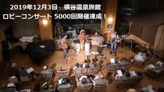 12/3 ロビーコンサート5000回目達成!