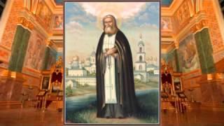 Акафист (молитва) преп. Серафиму Саровскому