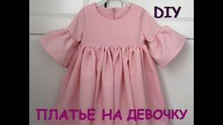 Выкройка платья для девочки 10 лет своими руками на новый